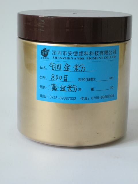 深圳安德生产商供应金粉银浆印花用铜金粉铝银浆