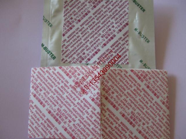 红色防霉片