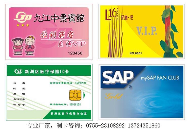 深圳生产IC卡、M1卡、S50卡生产厂家报价