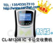 IC卡公交收费刷卡机