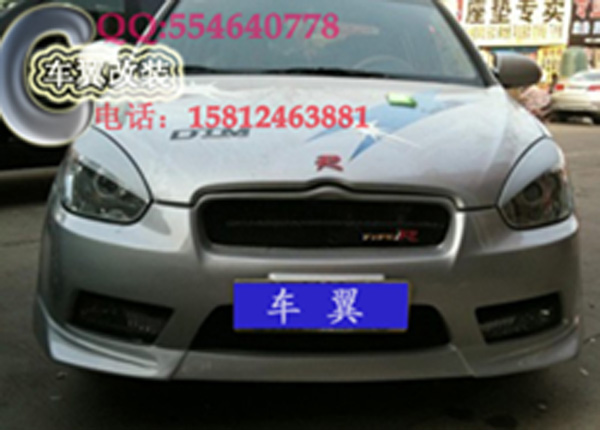 广州车翼汽车改装用品有限公司   雅绅特改装大包围   产高清图片
