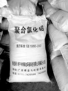 广西水处理药剂-聚合氯化铝32%