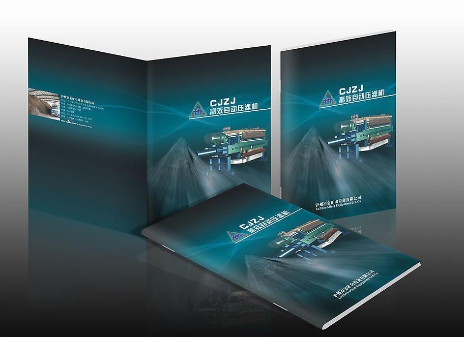 企业宣传画册设计印刷