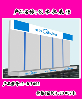 供应安庆市浴霸展柜/空调展柜/饮水机展柜/玩具店展柜/灯具展示柜