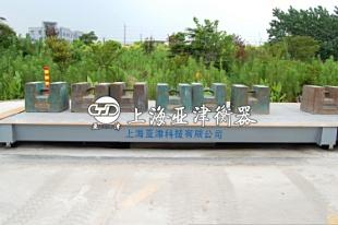 汽车衡基础土建的施工要求高清图片