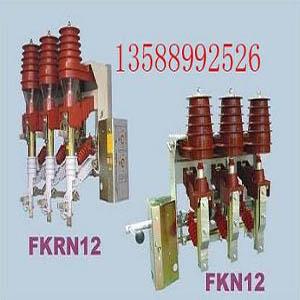 厂家销售FKN12-12D/630-20户内高压负荷开关
