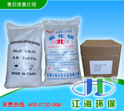 江海环保食品级氯化铵