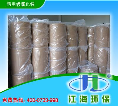 江海环保药用级氯化铵