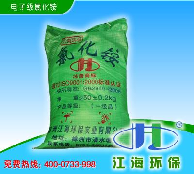 电子级氯化铵 0731-22428609