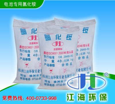 无腐蚀型(电池专用)氯化铵