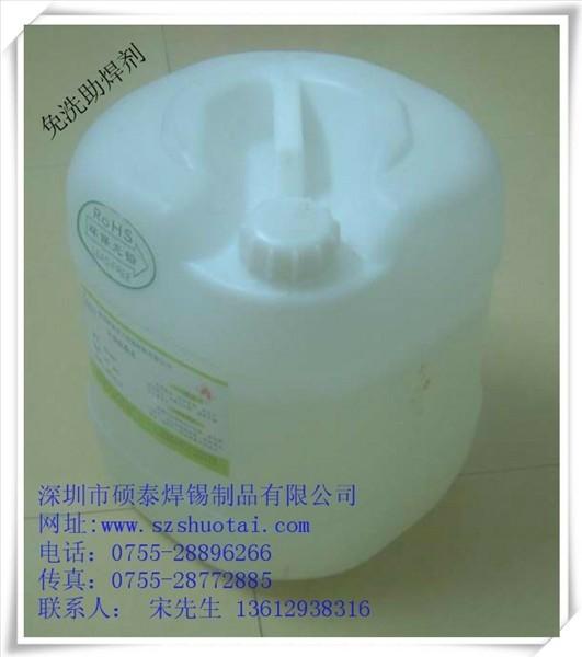 供应助焊剂,免洗助焊剂,环保助焊剂