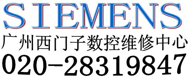 西门子伺服系统维修销售 西门子驱动器维修,放大器维修