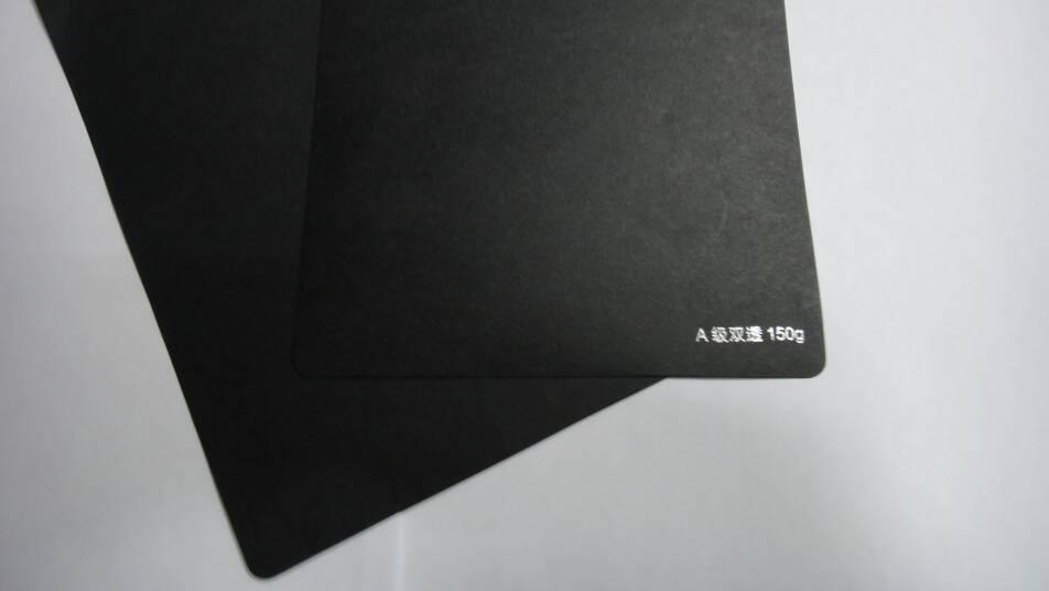 黑卡纸——双面透心黑卡纸150g