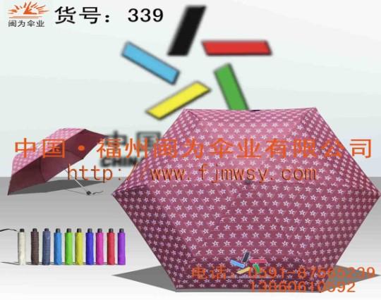 福州广告伞 广告伞定制 广告伞生产
