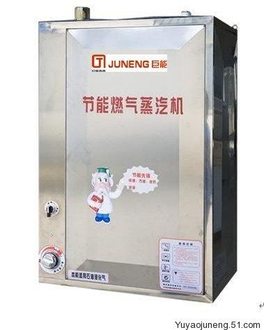 蒸汽机JN-08G 蒸汽房 高温蒸汽机 节能蒸汽发生机