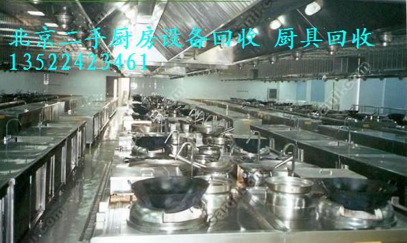 北京宾馆酒店设备回收,厨房设备回收,酒店用品回收
