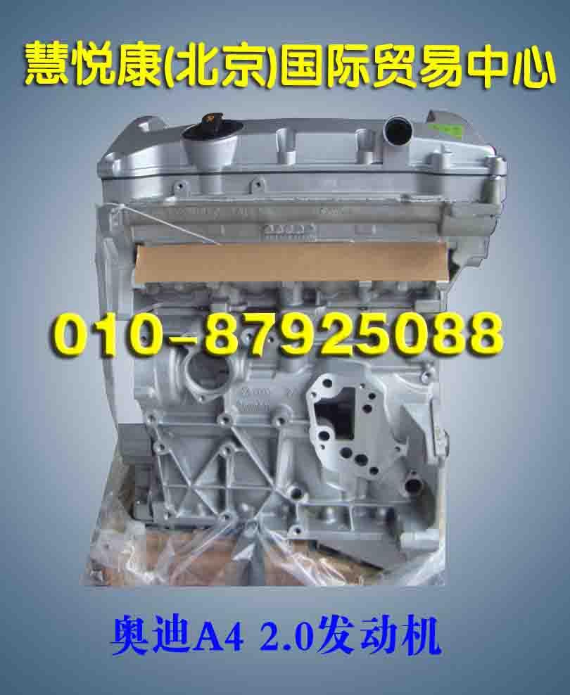 奥迪A4 2.0发动机/奥迪A4发动机/奥迪4S店