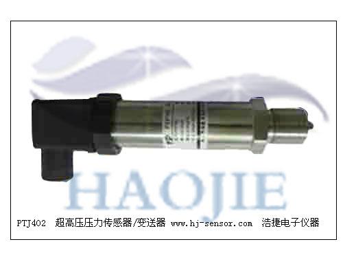 PTJ402超高压压力传感器,超高压压力变送器,超高压传感器