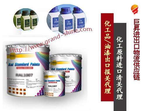 润滑油进口报关操作流程/油漆一般贸易进口代理