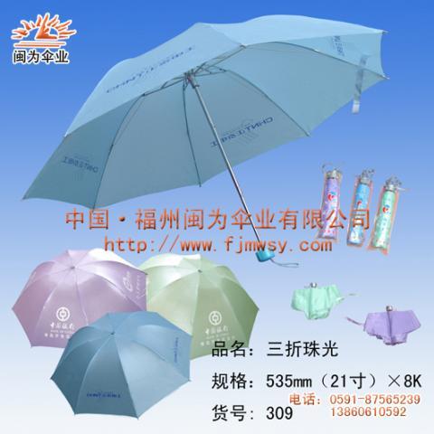 广告伞 福州广告伞 广告伞定制 广告伞销售 广告伞发布