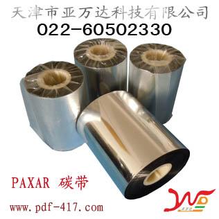 PAXAR(柏盛)条码机PAXAR碳带批发销售