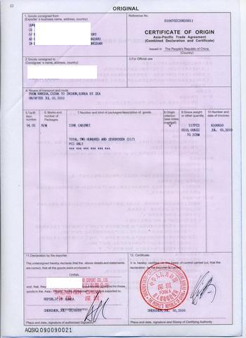 专业代理亚太原产地证书FORM B
