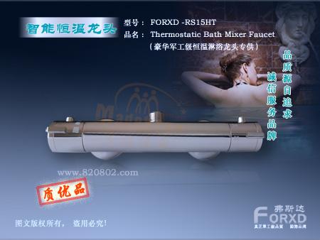 FORXD-RS15HT混水恒温淋浴龙头(暗装)