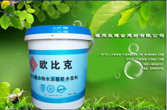 赣州防水涂料十大品牌