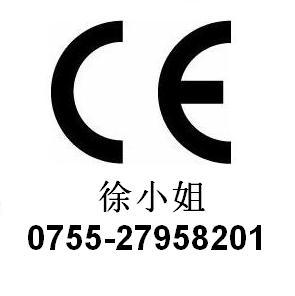 惠州机械CE认证,深圳机械CE认证,东莞机械CE认证