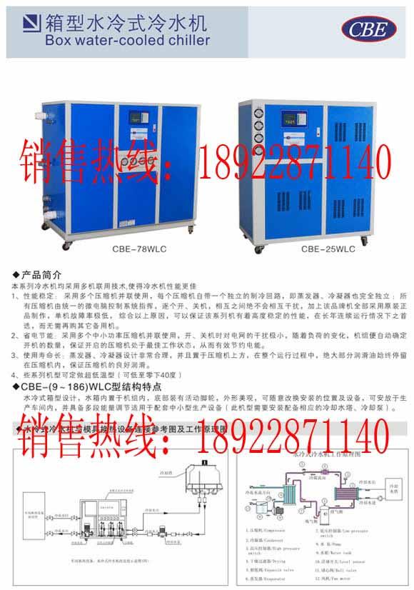 塑料模具冷冻机‖吸塑冷水机‖模具冷水机
