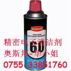 精密电子仪器清洁剂,电子原件清洗剂, 电器清洗剂