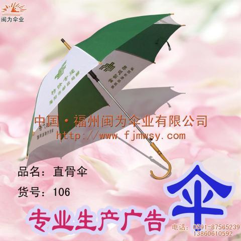 广告伞 广告伞定制 福州广告伞 广告伞销售