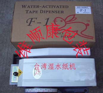 台湾F1湿水纸机,牛皮纸湿水机