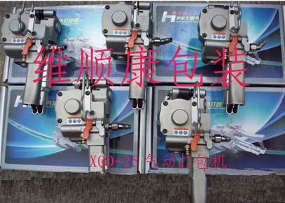 XQD-25气动免扣式打包机厂家直销│AQD-19气动打包机