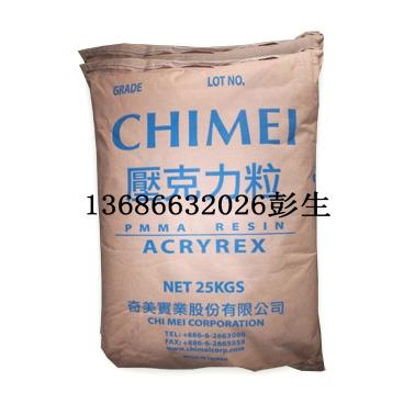 供应台湾奇美PMMA CM-205