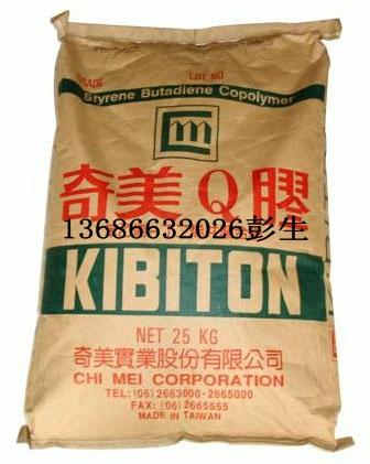 供应台湾奇美K(Q)胶 PB--5903