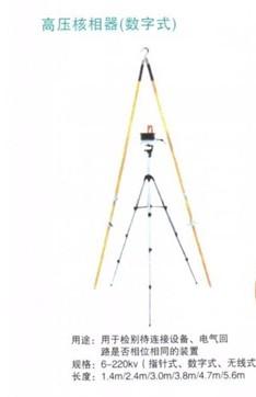 晋州市大华HX-85型高压核相器