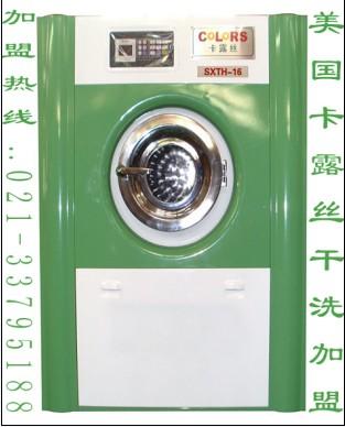 干洗连锁经营管理 健康干洗机加盟 国际品牌干洗连锁