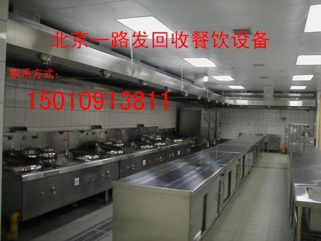 北京厨房设备回收 北京餐厅用品回收 北京二手餐饮设备回收