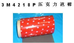 3M4218P压克力泡棉