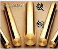 CuBe2合金电极材料CuBe2铍铜CuBe2铍铜电极棒
