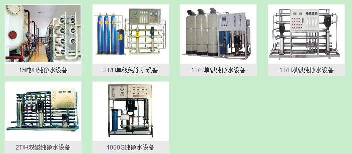 水处理设备 净水设备