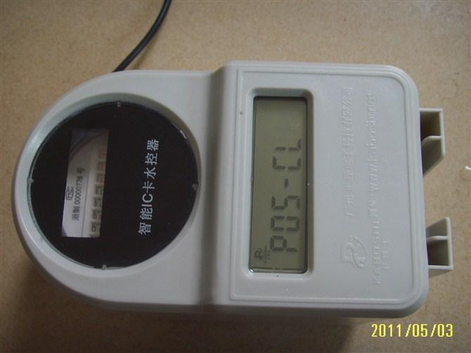 供应IC卡水控机