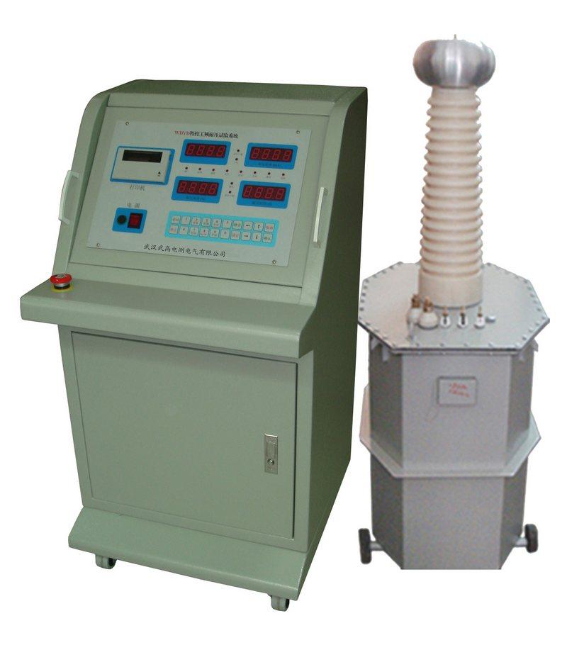 WDYD程控工频耐压试验系统