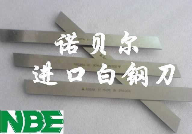 耐磨白钢车刀 瑞典白钢刀条 含高钴白钢车刀
