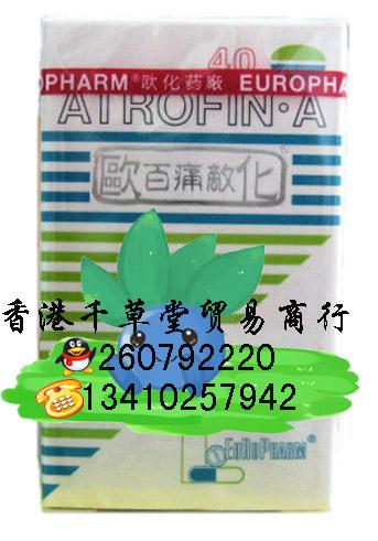 香港欧化百痛敌 联系电话:13410257942