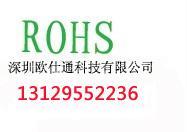 深圳音响CE认证UL认证CCC认证