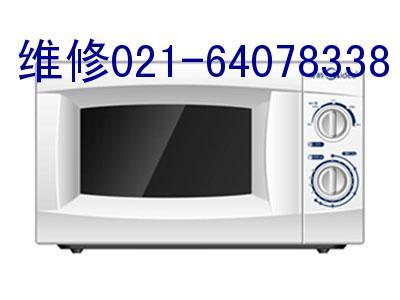 上海海尔微波炉维修点上海海尔微波炉维修公司