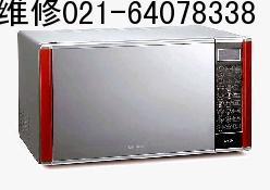 上海长宁区海尔微波炉维修64078338(微波炉不能加热维修)