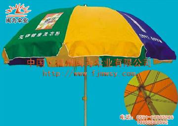 广告伞 福州广告伞 广告太阳伞 广告伞定制
